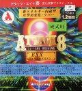《アームストロング》アタック 8EXX(表ソフト)