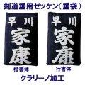 剣道垂用ゼッケン(垂袋)【クラリーノ加工】