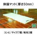 体操マット(50mm/7サイズ)