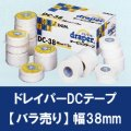 《D&M》ドレイパーDCテープ(幅38mm)【バラ売り】