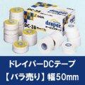 《D&M》ドレイパーDCテープ(幅50mm)【バラ売り】