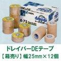 《D&M》ドレイパーDEテープ(幅25mm)【箱売り】