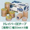 《D&M》ドレイパーDEテープ(幅50mm)【箱売り】
