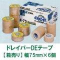 《D&M》ドレイパーDEテープ(幅75mm)【箱売り】