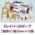 《D&M》ドレイパーDHテープ(幅25mm)【箱売り】