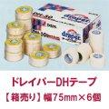《D&M》ドレイパーDHテープ(幅75mm)【箱売り】