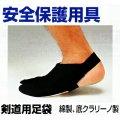 《九櫻》剣道用足袋