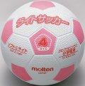 《モルテン》ライトサッカー
