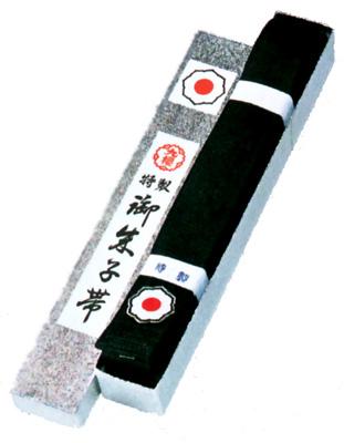 《九櫻》特製黒朱子帯 講道館マーク入(化粧箱入)25%OFF