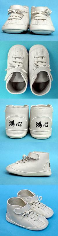 赤ちゃんの靴 写真見本 上面・背面・側面