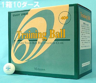 《Mr.Argus》トレーニングボール(1スター)10ダース3,150円