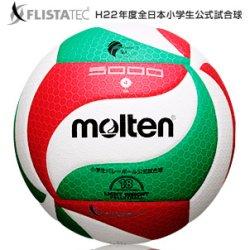 画像1: 《モルテン》フリスタテックバレーボール軽量4号球