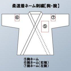 画像1: 柔道着ネーム刺繍【胸・腕】