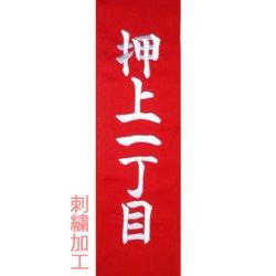 画像3: タスキネーム加工(圧着/刺繍)