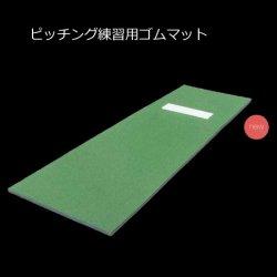 画像1: ピッチング練習用ゴムマット