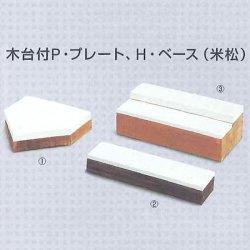 画像1: 木台付ピッチャープレート・ホームベース(米松)