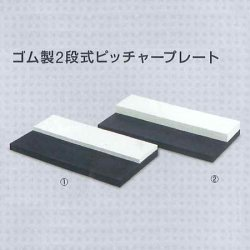 画像1: ゴム製2段式ピッチャープレート