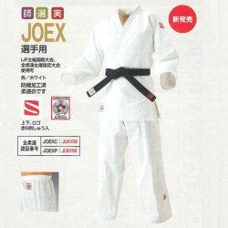 画像1: 《九櫻》IJF・全日本柔道連盟認定柔道衣