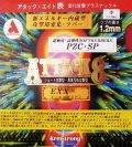 《アームストロング》アタック8 EXX PZC-SP