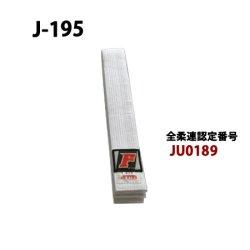 画像1: 《ミツボシ》全日本柔道連盟規格 晒帯