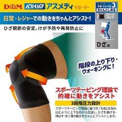 画像1: 《D&M》アスメディーサポーター サポートレベル3 ちゃんとしめる スリーブタイプ ひざ