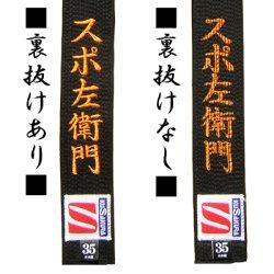 画像1: 帯ネーム刺繍(柔道・空手・合気道)