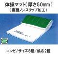 体操マットノンスリップ(50mm/8サイズ)