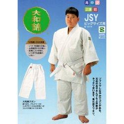 画像1: 《九櫻》ビッグサイズ用大和錦柔道衣