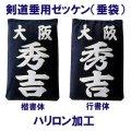 剣道垂用ゼッケン(垂袋)【ハリロン加工】