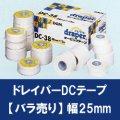 《D&M》ドレイパーDCテープ(幅25mm)【バラ売り】