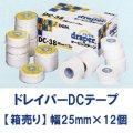 《D&M》ドレイパーDCテープ(幅25mm)【箱売り】