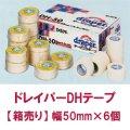《D&M》ドレイパーDHテープ(幅50mm)【箱売り】
