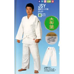 画像1: 《九櫻》標準サイズ用大和錦柔道衣