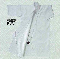 画像1: 《九櫻》弓道衣(男子用)