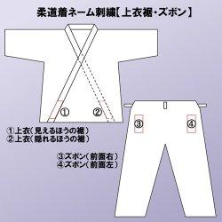 画像1: 柔道着ネーム刺繍【上衣裾・ズボン】