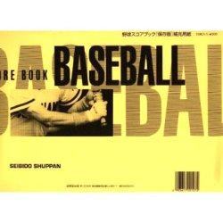 画像1: 野球スコアブック 保存版補充用紙