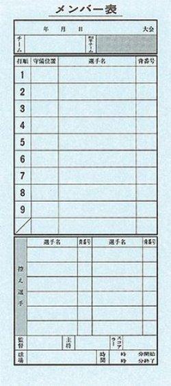 画像2: 野球メンバー表(3枚1組)