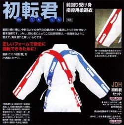 画像1: 《九櫻》初転君(はってんくん)〜前回り受け身指導用柔道衣〜