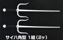 画像1: 《九櫻》サイ 八角型