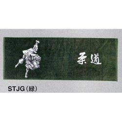 画像1: 《九櫻》スポーツバスタオル(緑)